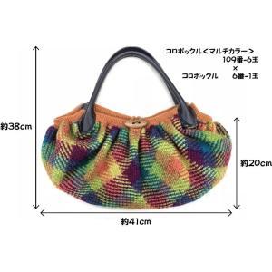 予約注文受付中 ハマナカ コロポックルマルチカラーで編むプランドプーリングのバッグLサイズ キット販売