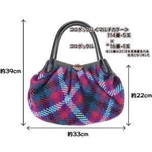 キット販売 ハマナカ コロポックルマルチカラーで編むプランドプーリングのバッグMサイズ|kyupi
