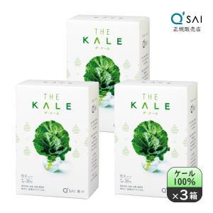 青汁 キューサイ ケール青汁30包入(7g×30包) 粉末タイプ お得な3箱セット [ 国産 ケール100% 農薬不使用 ]|kyusai-kantou