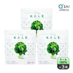 青汁 キューサイ ケール青汁(420g) 粉末タイプ お得な3袋セット [ 国産 ケール100% 農薬不使用 ]|kyusai-kantou