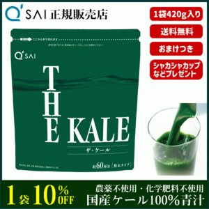 青汁 キューサイ ケール青汁(420g) 粉末タイプ 定期コース [ 国産 ケール100% 農薬不使用 ]|kyusai-kantou