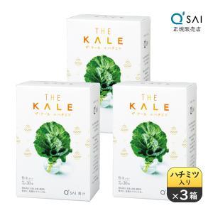青汁 キューサイ はちみつ青汁30包入(7g×30包) 粉末タイプ お得な3箱セット [ 飲みやすい青汁 農薬不使用 ]|kyusai-kantou