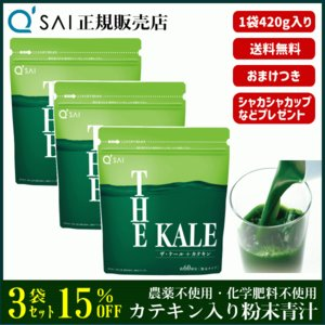 青汁 キューサイ ケール青汁カテキンプラス(420g) 粉末タイプ お得な3袋セット [ 国産 カテキン配合青汁 農薬不使用 ]|kyusai-kantou