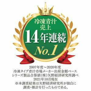 青汁 キューサイ ケール青汁(90g×7パック) 冷凍タイプ×6セット [ 国産 ケール100% 農薬不使用 ]|kyusai-kantou|02