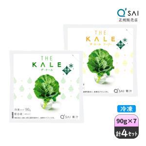 青汁 キューサイ ケール青汁 [冷凍]+ 繊維青汁 ツージー [冷凍] 計4セット [ 国産 農薬不使用 ] kyusai-kantou