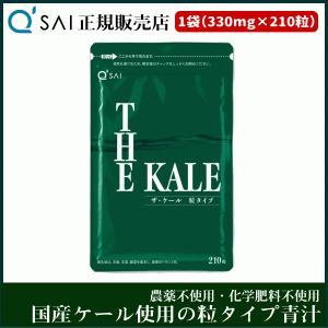 青汁 キューサイ 粒青汁(330mg×210粒) 粒タイプ [ 国産 ケール青汁 農薬不使用 ]|kyusai-kantou