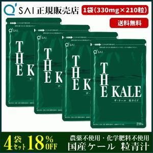 青汁 キューサイ 粒青汁(330mg×210粒) 粒タイプ お得な4袋セット [ 国産 ケール青汁 農薬不使用 ]|kyusai-kantou