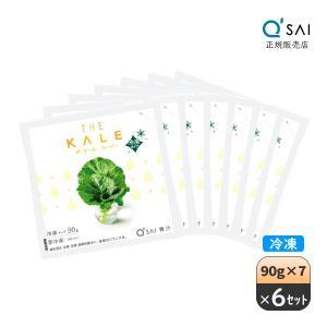 青汁 キューサイ 繊維青汁 ツージー(90g×7パック) 冷凍タイプ×6セット [ 国産 農薬不使用 食物繊維が豊富 ]|kyusai-kantou