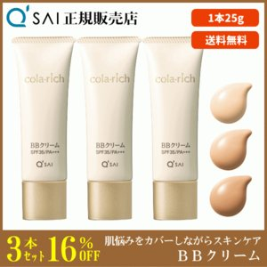 キューサイ コラリッチ BBクリーム(25g) お得な3本セット [ コラーゲン配合 美容液成分約75% SPF30 ]|kyusai-kantou