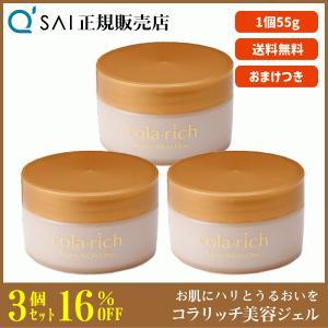 キューサイ コラリッチ美容ジェルクリーム(55g) お得な3個セット [ オールインワン 5つのコラーゲン配合 ]|kyusai-kantou