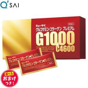 キューサイ グルコサミン・コラーゲンプレミアム 粉末タイプ(3g×60包)|kyusai-kantou