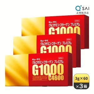 キューサイ グルコサミン・コラーゲンプレミアム 粉末タイプ(3g×60包) お得な3箱セット|kyusai-kantou