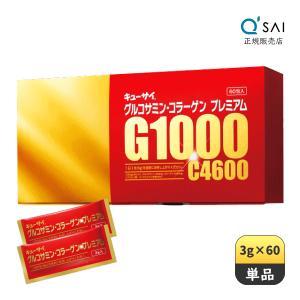 キューサイ グルコサミン・コラーゲンプレミアム 粉末タイプ(3g×60包) 定期コース|kyusai-kantou