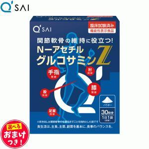 キューサイ グルコサミンZ(530mg×30包) [ 水なしでも飲める 自然な甘み 粉末タイプ ]|kyusai-kantou