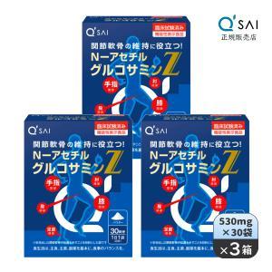 キューサイ グルコサミンZ(530mg×30包) お得な3箱セット [ 水なしでも飲める 自然な甘み 粉末タイプ ]|kyusai-kantou