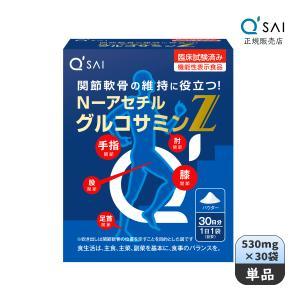 キューサイ グルコサミンZ(530mg×30包) 定期コース [ 水なしでも飲める 自然な甘み 粉末タイプ ]|kyusai-kantou