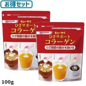 キューサイ ひざサポートコラーゲン(100g) お得な2袋セット [ 機能性表示食品 膝関節 粉末 脂肪分ゼロ ]