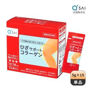 キューサイ ひざサポートコラーゲン15包入(5g×15包) [ 機能性表示食品 膝関節 粉末 脂肪分ゼロ ]