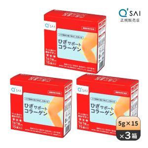 キューサイ ひざサポートコラーゲン15包入(5g×15包) お得な3箱セット [ 機能性表示食品 膝関節 粉末 脂肪分ゼロ ]|kyusai-kantou