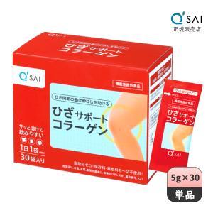 キューサイ ひざサポートコラーゲン30包入(5g×30包) 定期コース [ 機能性表示食品 膝関節 粉末 脂肪分ゼロ ]