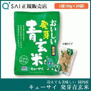 キューサイ 発芽青玄米(30g×20包) [ 冷えても美味しい 国内産 ]|kyusai-kantou