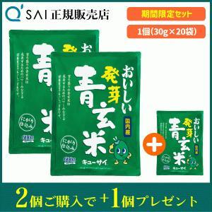 【期間限定】キューサイ 発芽青玄米(30g×20包) 2袋購入+もう1袋プレゼント [ 冷えても美味しい 国内産 ]|kyusai-kantou