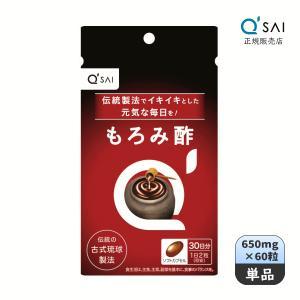キューサイ もろみ酢(650mg×60粒) [ 国内生産 ソフトカプセル ]|kyusai-kantou