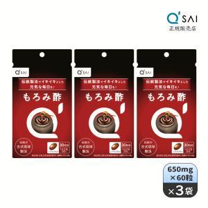 キューサイ もろみ酢(650mg×60粒) お得な3袋セット [ 国内生産 ソフトカプセル ]|kyusai-kantou