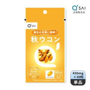 キューサイ ウコン(450mg×30粒) [ 秋ウコン 濃縮クルクミン ソフトカプセル ]|kyusai-kantou