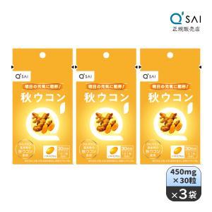 キューサイ ウコン(450mg×30粒) お得な3袋セット [ 秋ウコン 濃縮クルクミン ソフトカプセル ]|kyusai-kantou