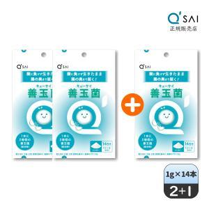 【期間限定】キューサイ 善玉菌(1g×14包) 2袋購入+もう1袋プレゼント [ 有胞子性乳酸菌 粉末タイプ ]|kyusai-kantou