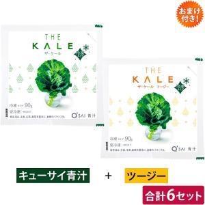 キューサイ 青汁 冷凍+繊維青汁 ツージー 冷凍/計6セット kyusaikenko