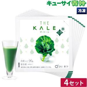 キューサイ青汁 4セット(90g×7袋×4) 冷凍タイプ 農薬不使用 国産ケール100%...