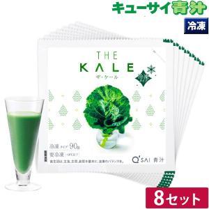 キューサイ青汁 ケール青汁 冷凍タイプ 90g×7パック 8セット kyusaikenko