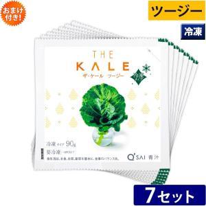 キューサイ 青汁 繊維青汁 ツージー 冷凍タイプ (90g×7パック/セット) 7セット kyusaikenko