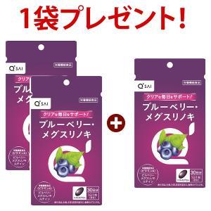 キューサイ ブルーベリーメグスリノキ(1袋30粒入 約30日分)2袋+1袋無料プレゼント kyusaikenko
