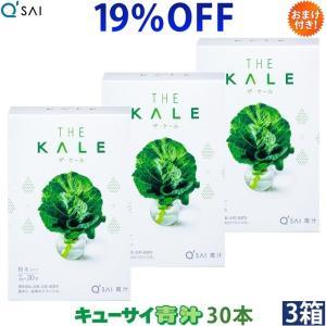 キューサイ青汁 ケール青汁 粉末タイプ 7g×30包 3箱まとめ買い|kyusaikenko