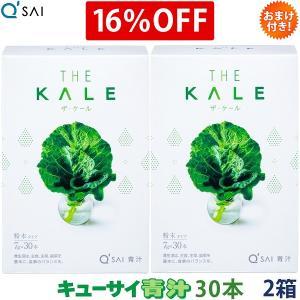 キューサイ青汁 ケール青汁 粉末タイプ 7g×30包 2箱まとめ買い|kyusaikenko