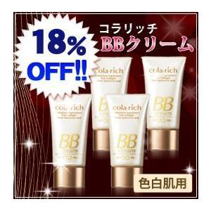 キューサイ コラリッチ BBクリーム 25g 色白肌用 4本まとめ買い|kyusaikenko
