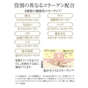 コラリッチEX (1個55g 約1カ月分)スーパーオールインワン美容ジェルクリーム|キューサイ 正規販売店|kyusaikenko|02