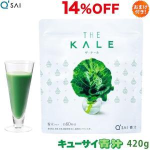 キューサイ青汁(ケール青汁)420g/約30日分 粉末タイプ|kyusaikenko