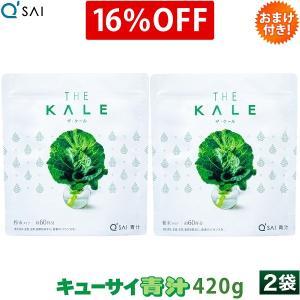 キューサイ青汁(ケール青汁)420g/約30日分 粉末タイプ 2袋まとめ買い|kyusaikenko