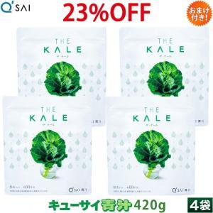 キューサイ青汁(ケール青汁)420g/約30日分 粉末タイプ 4袋まとめ買い|kyusaikenko