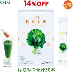 キューサイ はちみつ青汁 30本 ザ・ケール+ハチミツ 粉末タイプ|kyusaikenko
