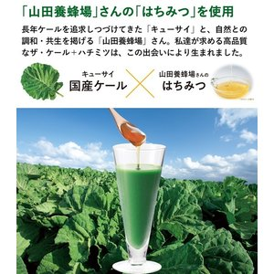 キューサイ はちみつ青汁 30本 ザ・ケール+ハチミツ 粉末タイプ|kyusaikenko|03