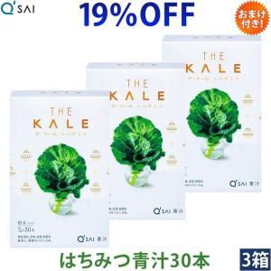 国産ケール100%キューサイ青汁に、山田養蜂場さんの「熟成はちみつ」配合。  ■1日の摂取目安量:2...