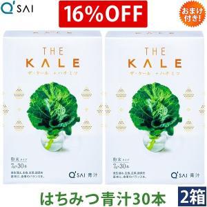 キューサイ はちみつ青汁30包/2箱まとめ買い...