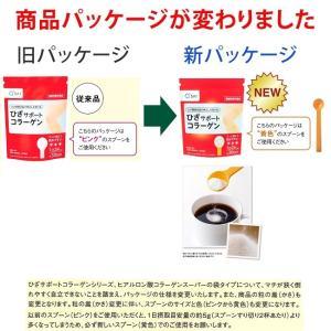 キューサイ ひざサポートコラーゲン150g/約30日分 粉末タイプ 機能性表示食品|kyusaikenko|02