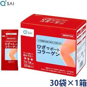 キューサイ ひざサポートコラーゲン30包(機能性表示食品)/キューサイ ヒアルロン酸コラーゲンは「キューサイ ひざサポートコラーゲン」に商品名変更