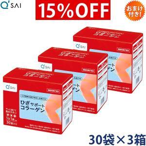 キューサイ ひざサポートコラーゲン30包(5g×30包/箱)3箱まとめ買い【機能性表示食品】